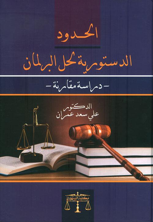الحدود الدستورية لحل البرلمان - دراسة مقارنة