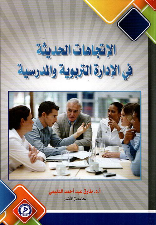 الاتجاهات الحديثة في الإدارة التربوية والمدرسية