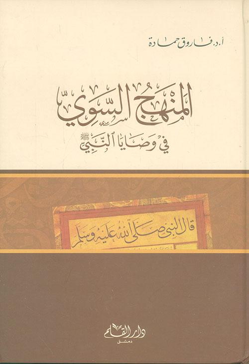 المنهج السوي في وصايا النبي صلى الله عليه وسلم