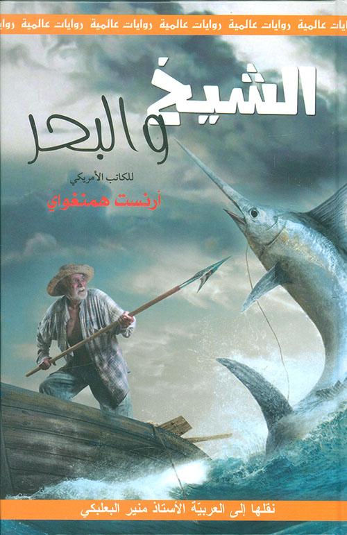 الشيخ والبحر