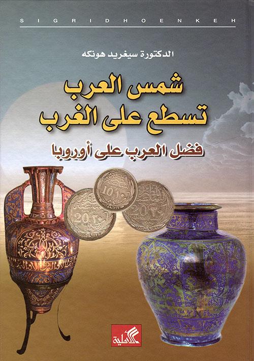 شمس العرب تسطع على الغرب ؛ فضل العرب على أوروبا