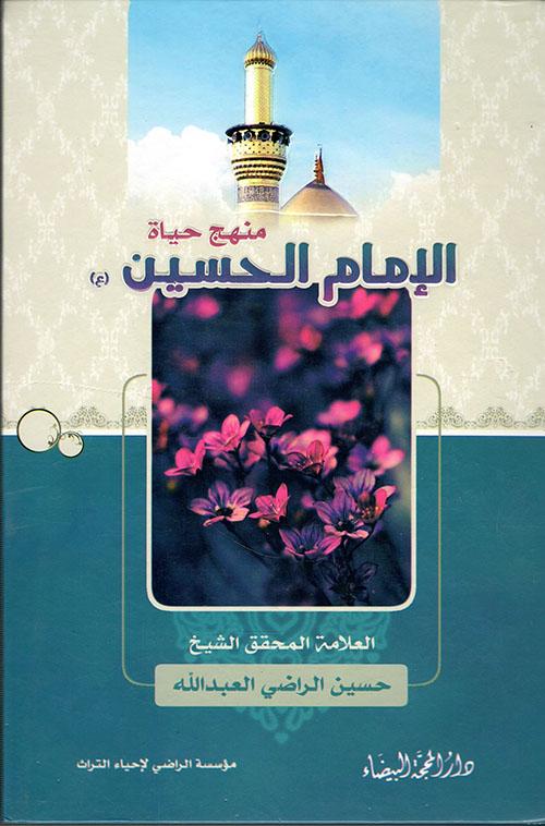 الإمام الحسين منهج حياة