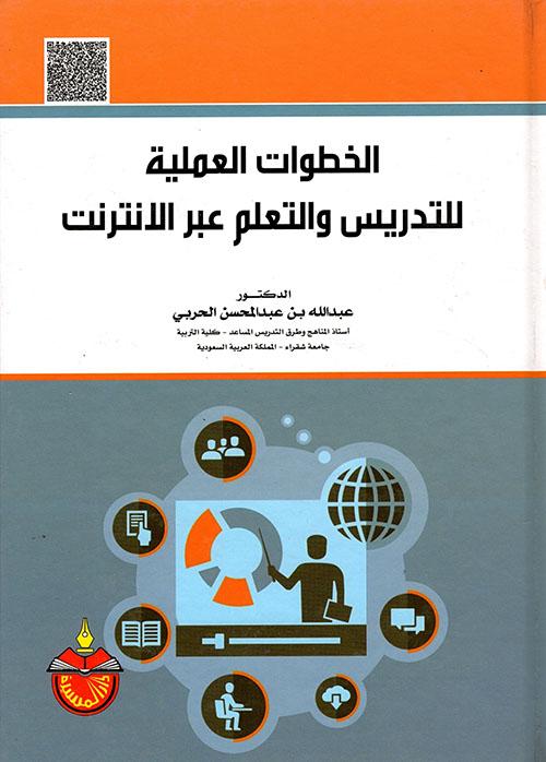 الخطوات العملية للتدريس والتعلم عبر الإنترنت