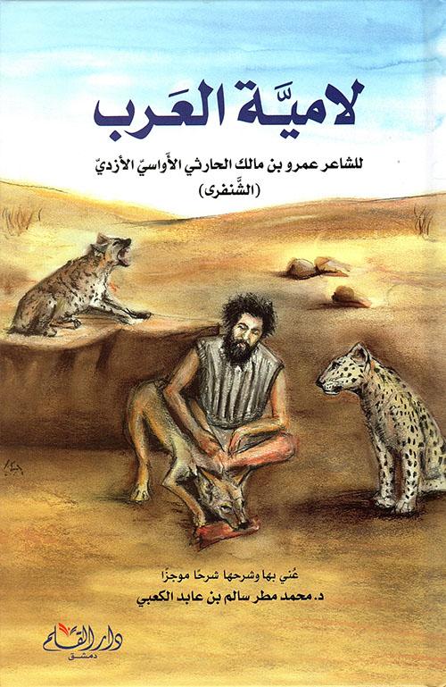 لامية العرب