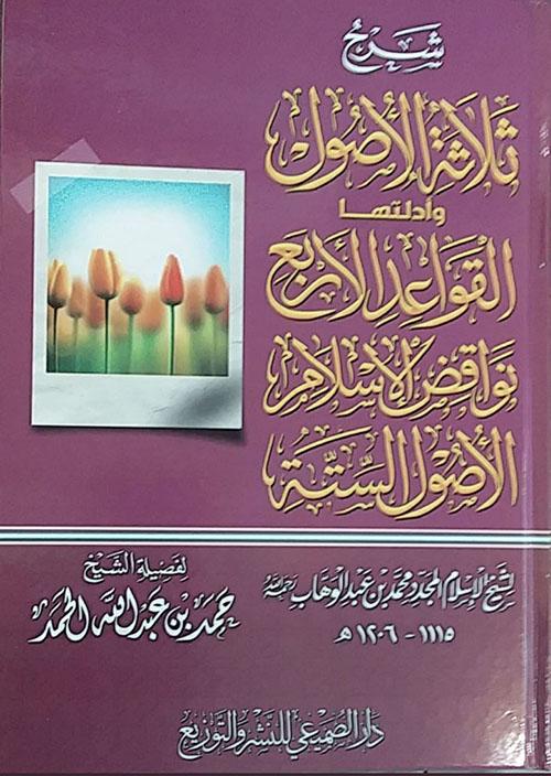 شرح ثلاثة الأصول وأدلتها ؛ والقواعد الأربع - ونواقض الإسلام - الأصول الستة