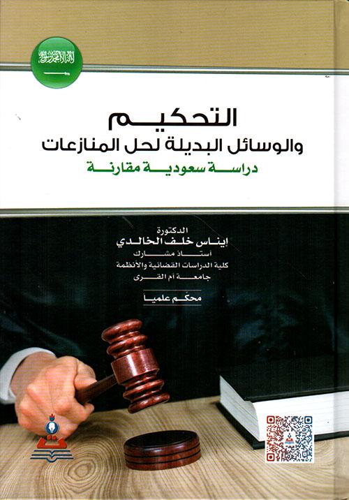 التحكيم والوسائل البديلة لحل المنازعات - دراسة سعودية مقارنة