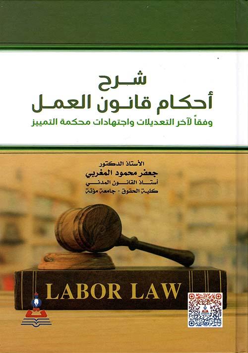 شرح أحكام قانون العمل ؛ وفقاً لآخر التعديلات وإجتهادات محكمة التمييز