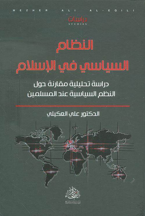 النظام السياسي في الإسلام - دراسة تحليلية مقارنة حول النظم السياسية عند المسلمين