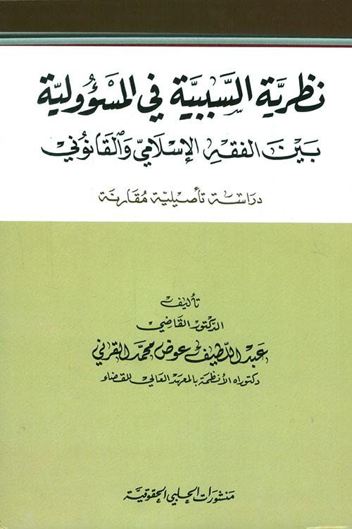 نظرية السببية في المسؤولية بين الفقه الإسلامي والقانوني - دراسة تأصيلية مقارنة