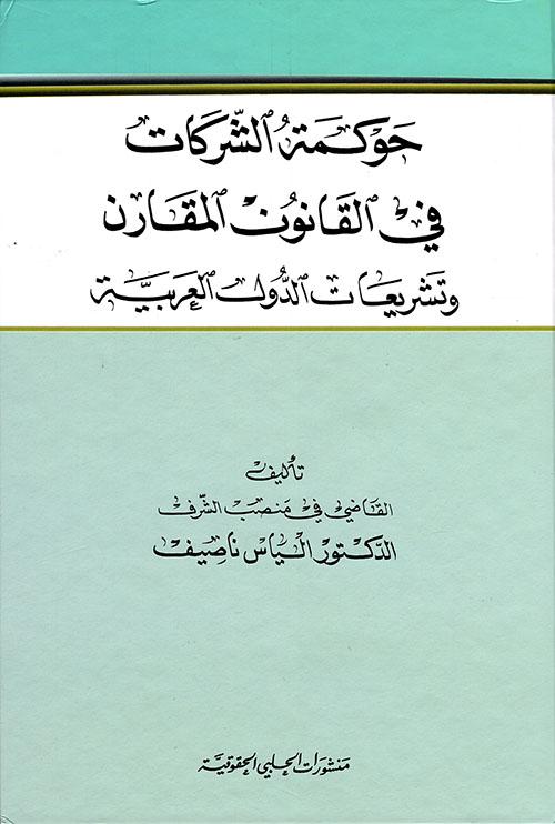 حوكمة الشركات في القانون المقارن وتشريعات الدول العربية