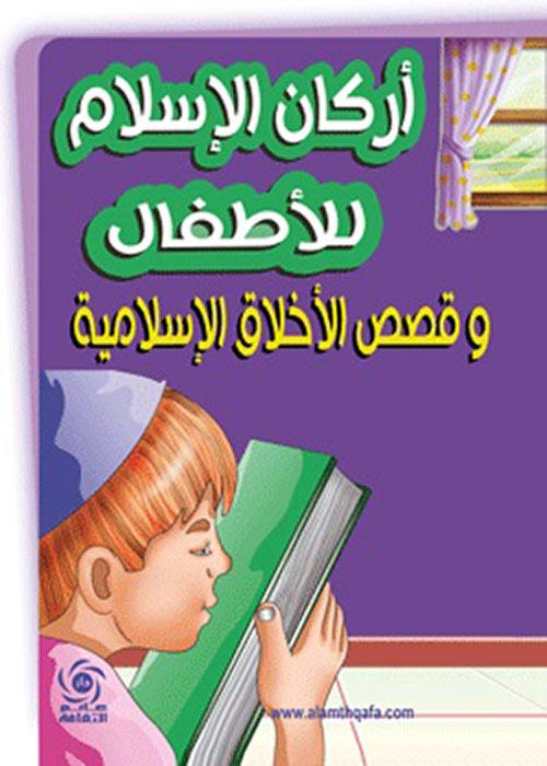 أركان الإسلام للأطفال وقصص الأخلاق الإسلامية