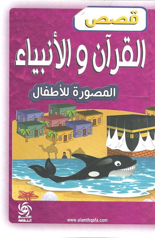 قصص القرآن والأنبياء المصورة للأطفال