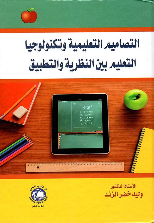 التصاميم التعليمية وتكنولوجيا التعليم بين النظرية والتطبيق