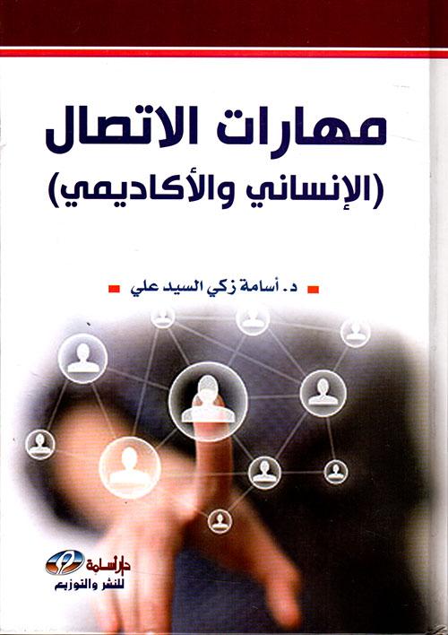 مهارات الإتصال ؛ الإنساني والأكاديمي