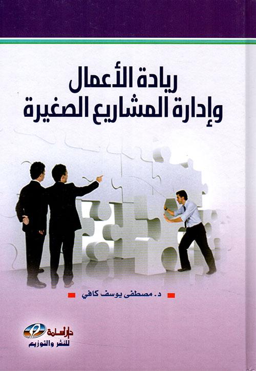 ريادة الأعمال وإدارة المشاريع الصغيرة