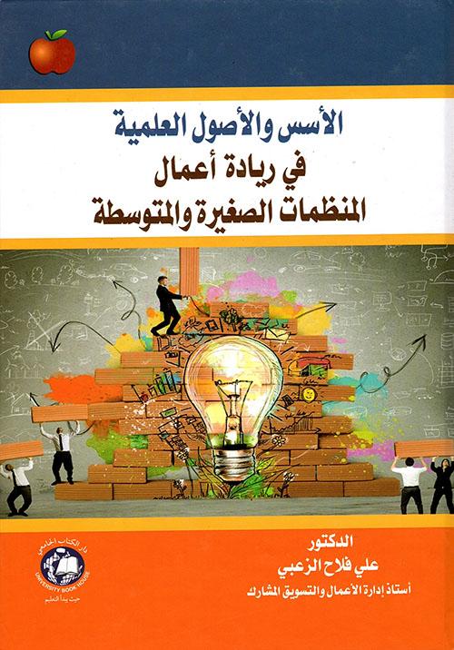 الأسس والاصول العلمية في ريادة أعمال المنظمات الصغيرة والمتوسطة