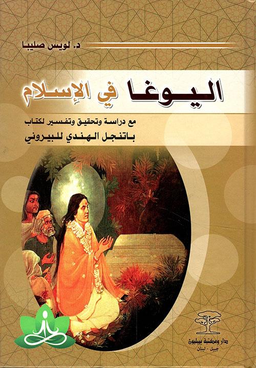 اليوغا في الإسلام مع دراسة وتحقيق وتفسير لكتاب باتنجل الهندي للبيروني