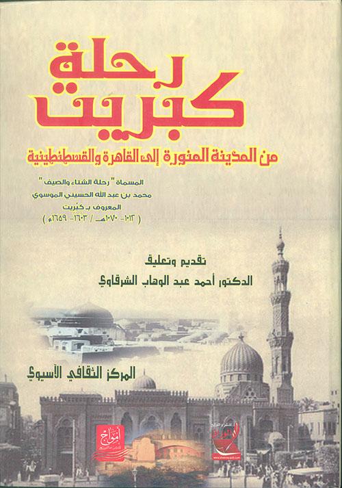 رحلة كبريت من المدينة المنورة إلى القاهرة والقسطنطينية