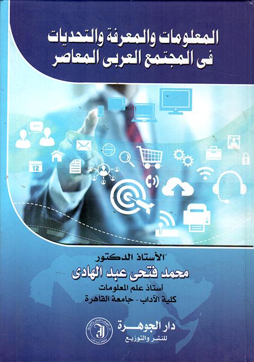 المعلومات والمعرفة والتحديات في المجتمع العربي المعاصر