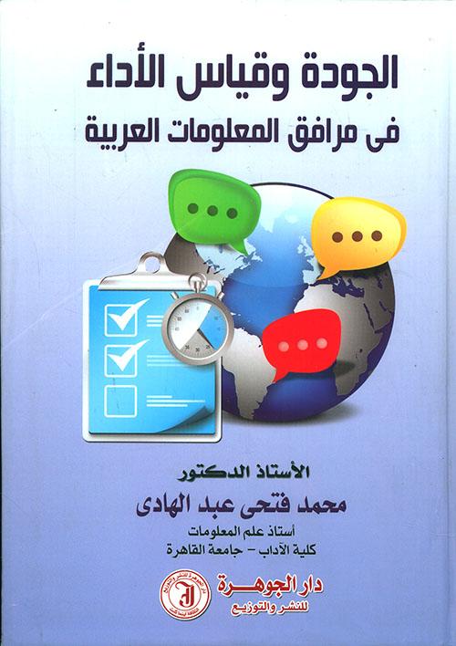 الجودة وقياس الأداء في مرافق المعلومات العربية