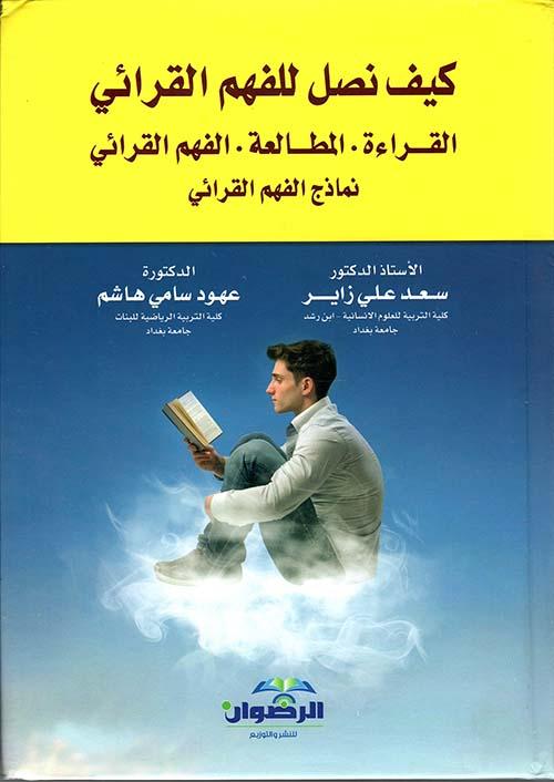 كيف نصل للفهم القرائي ؛ القراءة - المطالعة - الفهم القرائي - نماذج الفهم القرائي
