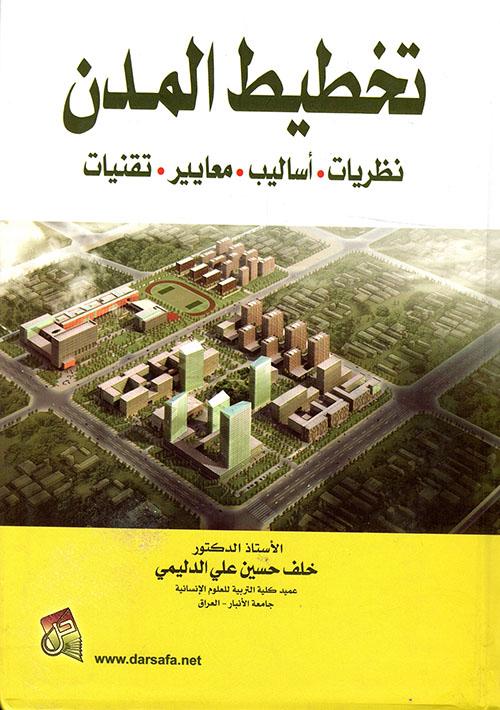 تخطيط المدن ؛ نظريات - أساليب - معايير - تقنيات
