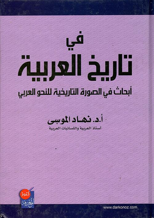في تاريخ العربية - أبحاث في الصورة التاريخية للنحو العربي