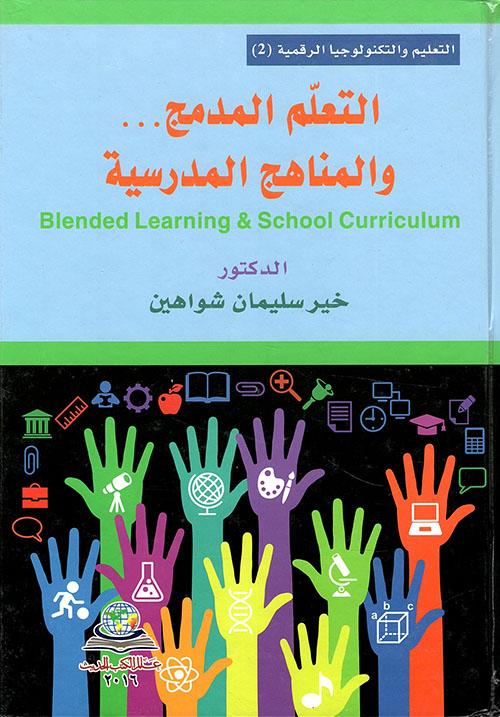 التعلم المدمج والمناهج المدرسية