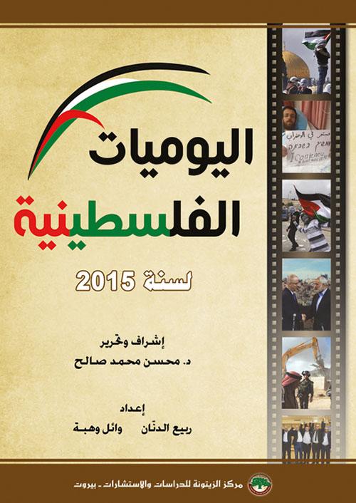 اليوميات الفلسطينية لسنة 2015