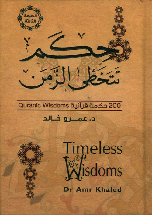 حكم تتخطى الزمن ؛ 200 حكمة قرآنية
