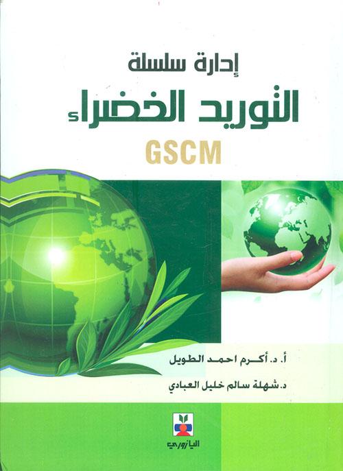 إدارة سلسلة التوريد الخضراء GSCM