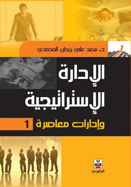 الإدارة الاستراتيجية والإدارات معاصرة - المجلد الأول