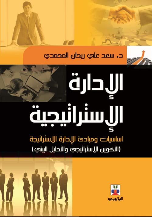 الإدارة الاستراتيجية : أساسيات ومبادئ الإدارة الاستراتيجية ( التكوين الإستراتيجي والتحليل البيئي ) - المجلد الثاني