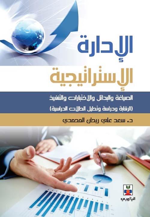 الإدارة الاستراتيجية : الصياغة والبدائل والإختبارات والتنفيذ ( الرقابة ودراسة وتحليل الحالات الدراسية ) - المجلد الثالث