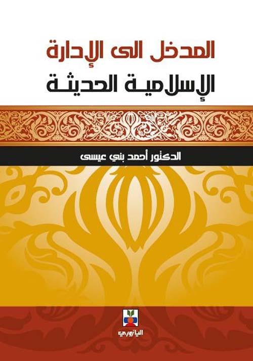 المدخل الى الإدارة الإسلامية الحديثة