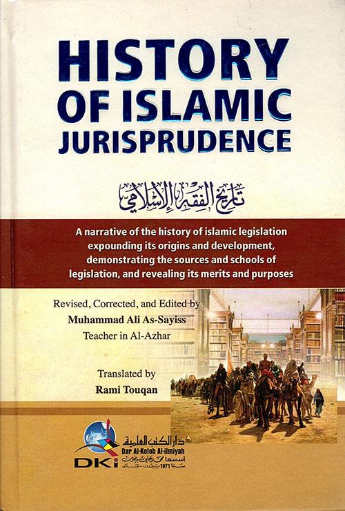 History of Islamic Jurisprudence - تاريخ الفقه الإسلامي