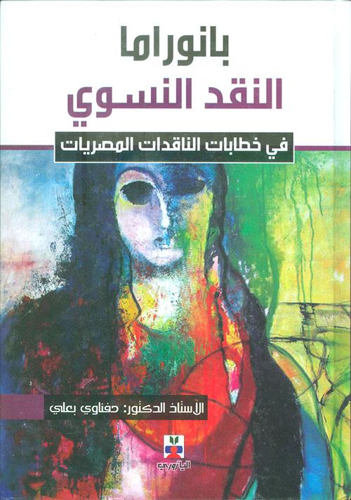 بانوراما النقد النسوي في خطابات الناقدات المصريات