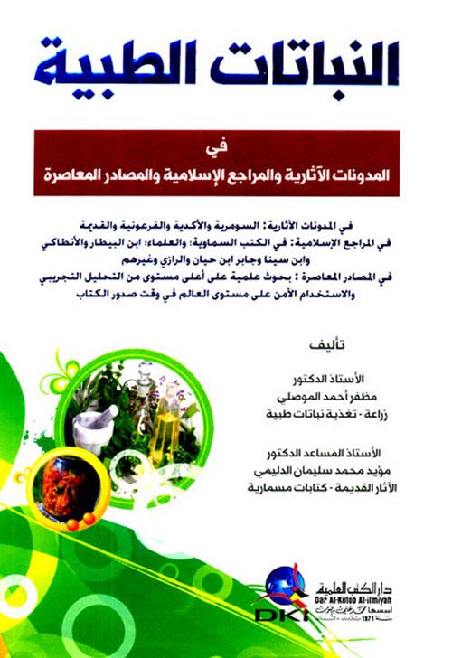 النباتات الطبية في المدونات الآثارية والمراجع الإسلامية والمصادر المعاصرة
