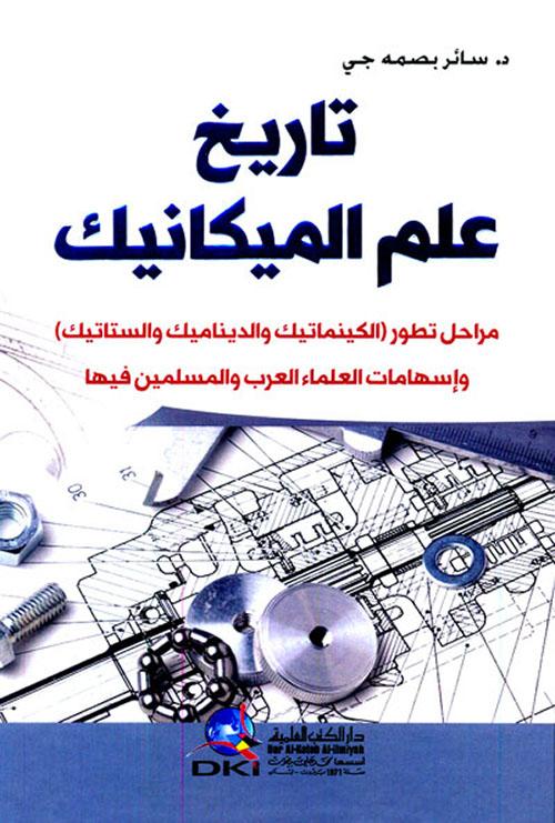 تاريخ علم الميكانيك - مراحل تطور ( الكينماتيك والديناميك والستاتيك ) وإسهامات العلماء العرب والمسلمين فيها
