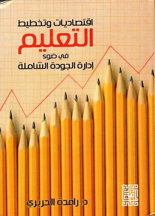 اقتصاديات وتخطيط التعليم في ضوء إدارة الجودة الشاملة