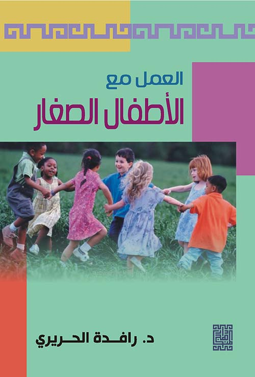 العمل مع الأطفال الصغار