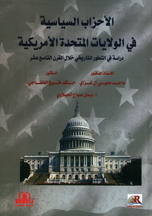 الأحزاب السياسية في الولايات المتحدة الأمريكية - دراسة في التطور التاريخي خلال القرن التاسع عشر