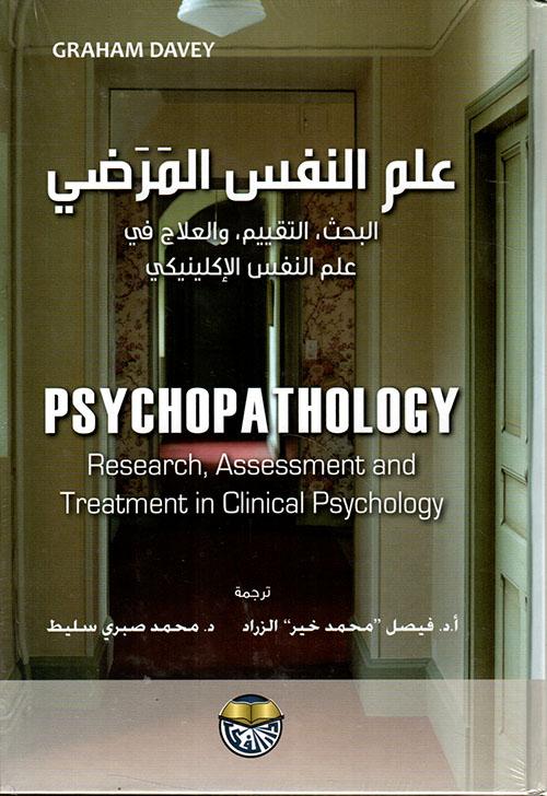 علم النفس المرضي: البحث، التقييم، والعلاج في علم النفس الإكلينيكي
