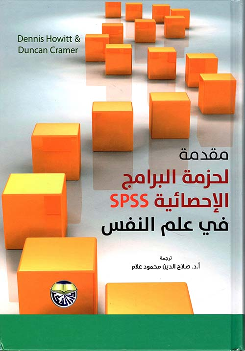 مقدمة لحزمة البرامج الإحصائية SPSS في علم النفس