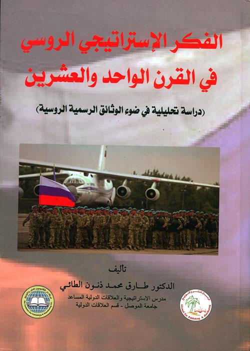 الفكر الاستراتيجي الروسي في القرن الواحد والعشرين (دراسة تحليلية في ضوء الوثائق الرسمية الروسية)