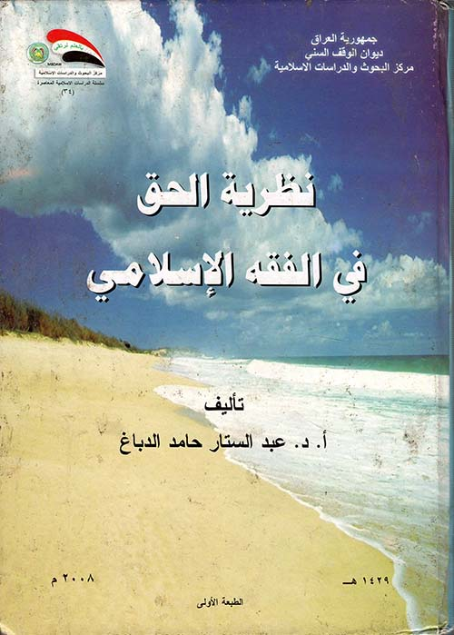 نظرية الحق في الفقه الإسلامي