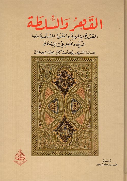 القهر والسلطة ؛ القدرة الإلهية والقوة المستمدة منها الدين والعالم في الإسلام