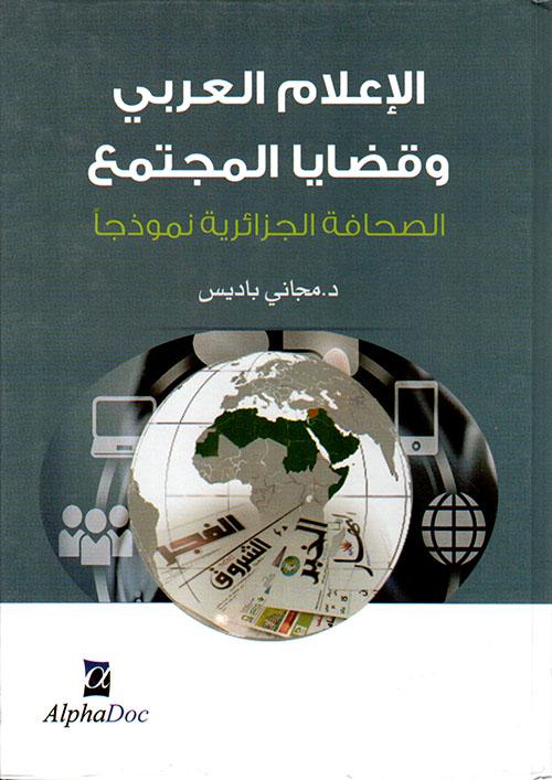 الإعلام العربي وقضايا المجتمع الصحافة الجزائرية نموذجاً