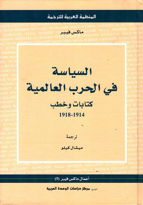 السياسة في الحرب العالمية: كتابات وخطب 1918 - 1914