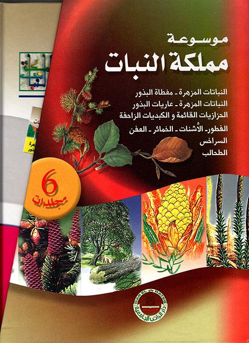 موسوعة مملكة النبات